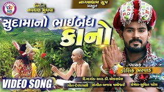 Kaushik Bharwad !! Sudama No Bhaibandh Kano !! 2018 New HD Song