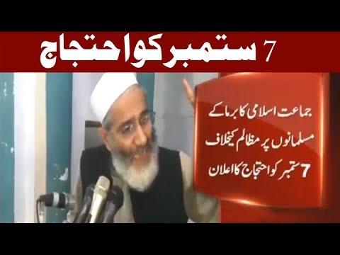 Jamat Islami Ka 7 September ko Ahtajaj Ka Ilan - Headlines 9 PM 4 September 2017 | Express News