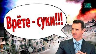 Обвинения против Башара Асада — фейки Запада. (TV Германии). Сирия