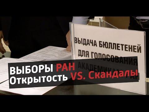 Выборы в РАН. Открытость, скандалы, грядущие изменения…