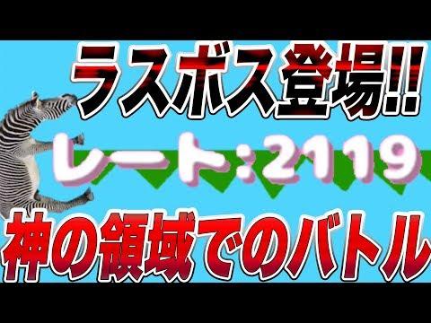 レート1950台に突入!!高レート帯の神業連発からのラスボス現る!!【どうぶつタワーバトル】
