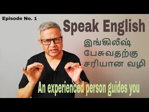 How to speak English through Tamil: The right way  சரியான வழி. video 1