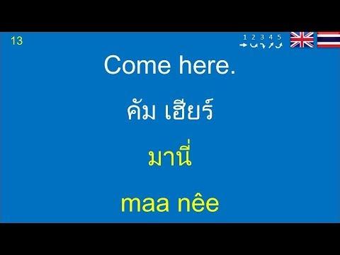 ภาษาอังกฤษ เรียนอังกฤษ วลี ประโยคสั้น 500 Thai Phrases + Short Sentences,  Learn Thai, English-Thai