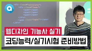 03.웹디자인기능사 실기 코딩능력, 프로그램, 실기시험…