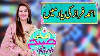 Ahmed Faraz Special | Ek Nayee Subah With Farah | 27 August 2019 | APlus
