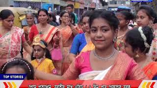 ISHAN BANGLA BENGALI NEWS 23   08   2019