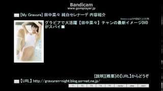 [My Gravure] 田中菜々 純白セレナーデ 内容紹介 【URL】 http://gravur...