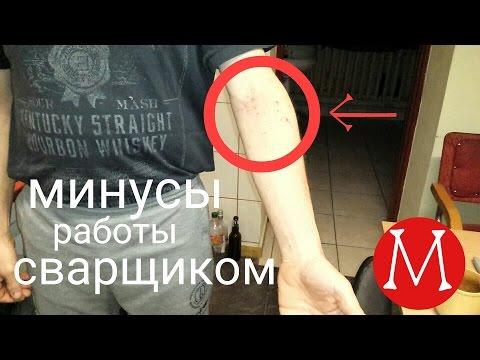 Работа сварщиком в Москве -