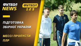 Футбол NEWS від 30.08.2020 (15:40)