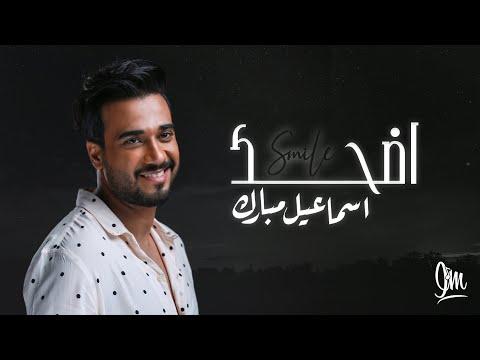 إسماعيل مبارك -  اضحك (حصرياً) | 2020