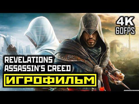 [18+] ✪ Assassin's