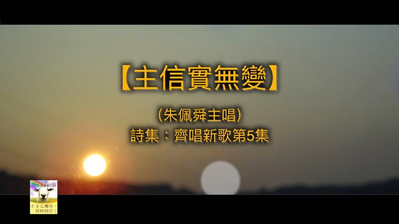 【青草原詩歌】主信實無變(粵)-新版