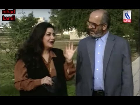 المسلسل العراقي ـ امرأة ورجل ـ مقداد عبد الرضا، هند كامل ـ الحلقة 1 motarjam