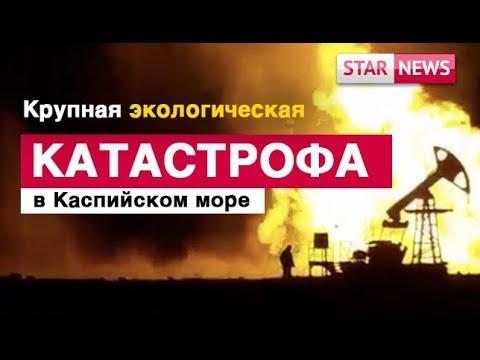 ЭКОЛОГИЧЕСКАЯ КАТАСТРОФА в Каспийском море! Новости Казахстан 2019