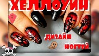 Дизайн ногтей на ХЕЛЛОУИН. интересный тематический дизайн от Татьяны Бугрий)