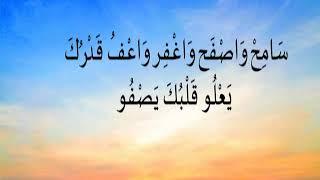 Maher Zain - Samih (Lyrics) | ماهر زين - سامح أنت الرابح