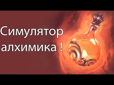 Симулятор алхимика ! ( Alchemists Awakening )