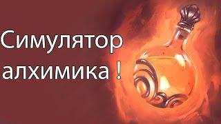 ��������� �������� ! ( Alchemist's Awakening )