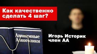 Игорь Историк Как качественно и честно сделать Четвёртый шаг АА