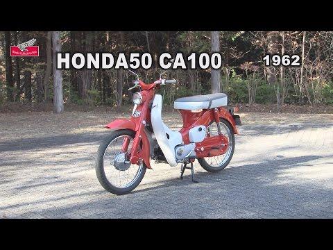 Honda Collection Hall 収蔵車両走行ビデオ HONDA50 CA100(1962年)