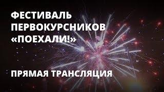 LIVE Фестиваль первокурсников «Поехали!»