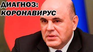 Стало известно о состоянии премьера Михаила Мишустина