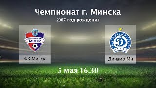 ФК Минск - Динамо Минск / 2007