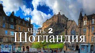 Видеогид по Шотландии. Великобритания. Часть 2