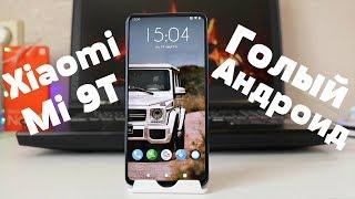 Установил Чистый Андроид 9 на Xiaomi Mi 9t и ОФИГЕЛ  Я В ЭКСТАЗЕ