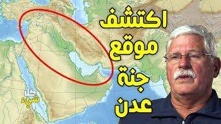 ما الذي حدث للعالم الامريكي الذي عثر على جنة عدن؟!