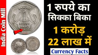 1.2 Crore Rupees For a 1 Rupee Coin  l Earn Money from selling Coins & Notes l Indian Currency Facts