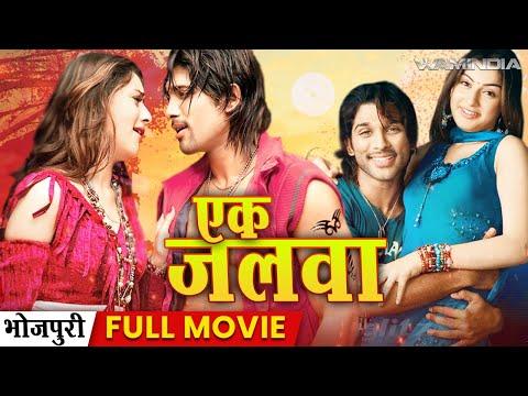 Ek Jwala - Action Bhojpuri Dubbed Full Movie | एक जलवा | भोजपुरी सुपरहिट फिलिम | Allu Arjun, Hansika
