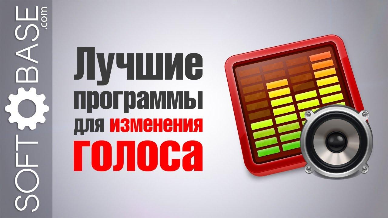 Лучшие программы для изменения голоса - YouTube