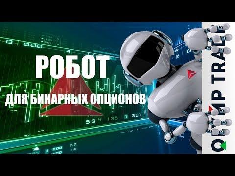 Робот для бинарных опционов OlympTradeRobot 💹