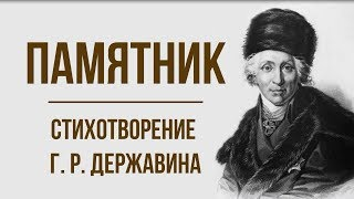 «Памятник» Г. Державин. Анализ стихотворения