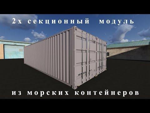 видео: Двухцсекционный модуль из морских контейнеров