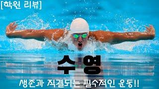 생존과 직결되는 필수적인 운동!! 어린이 수영장 알아보…
