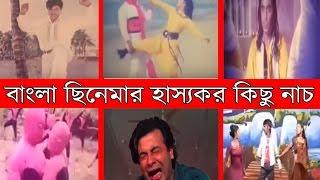 বাংলা সিনেমার হাস্যকর কিছু নাচ | Bangla Funny Video। Bangla Movies Funny Dance | Bangla Movie review