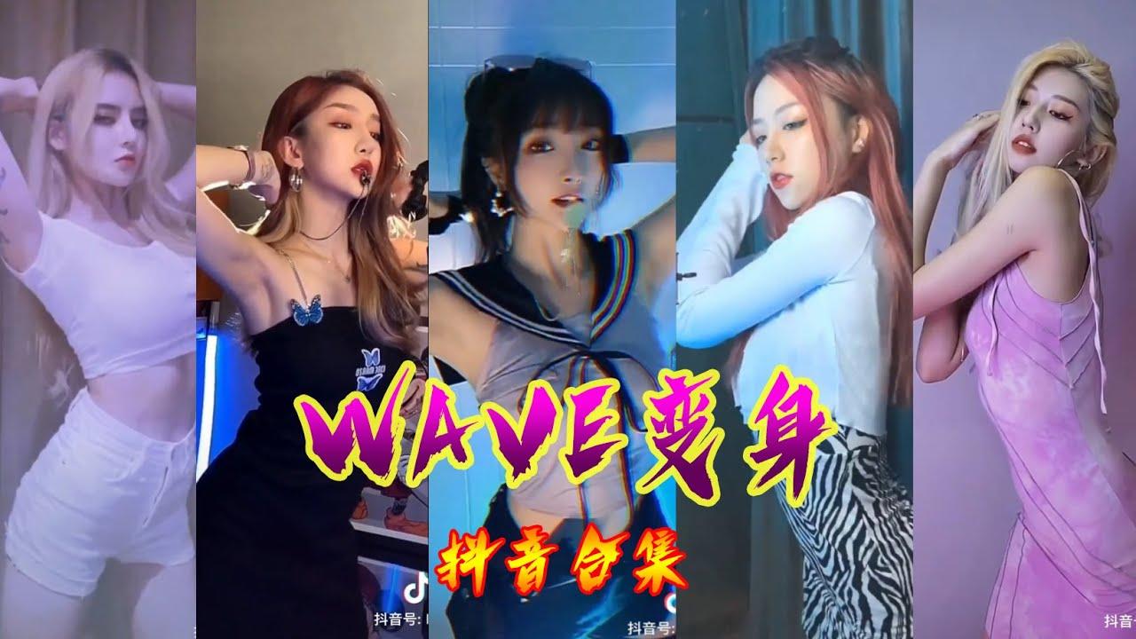 【抖音合集】Tiktok Wave變身 超A氣質美女男神合集 - YouTube