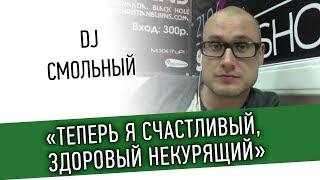 DJ Смольный о курсе Аллена Карра Легкий способ бросить курить
