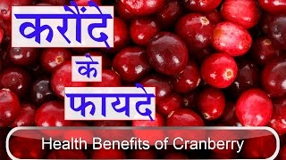 करौंदे के फायदे | Health Benefits of Cranberry for Diarrhea and Weight Loss in Hindi