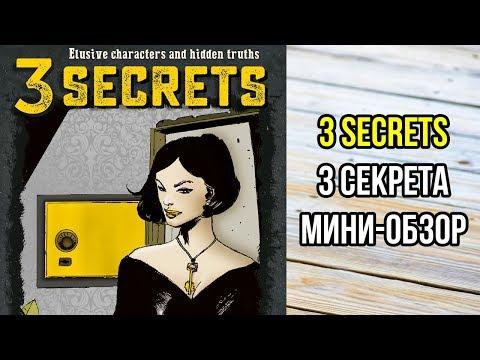3 Секрета. 3 Secrets. Обзор игры. Пример ситуации. 4K.