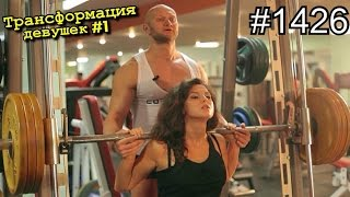 трансформация тела. Начало: Даешь красивое женское тело! Тренировка девушек (2 сезон 1 серия)