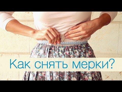 Как измерить обхват груди