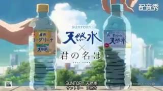 【日配cover】你的名字 suntory天然水廣告