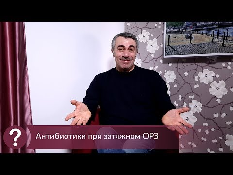 Антибиотики при затяжном ОРЗ - Доктор Комаровский