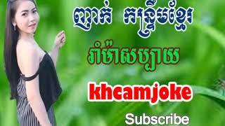 Khmer song,Kantrem Nheak Bas sork,Khmer song non stop 2018