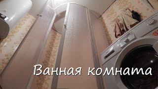 Ванная комната в нашем доме