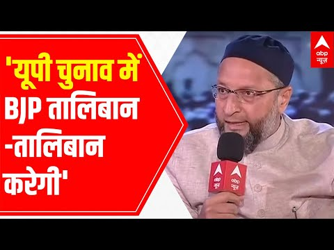 Asaduddin Owaisi on UP Elections: 'हम BJP को हराना चाहते हैं ताकि Yogi Adityanath दोबारा CM न बने'