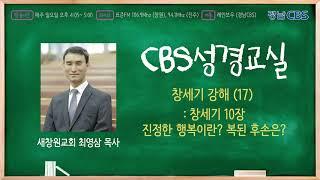 경남CBS 성경교실 - 창세기(17) 진정한 행복이란(2019년 4월 21일)